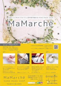 MaMarch'eイベントチラシ